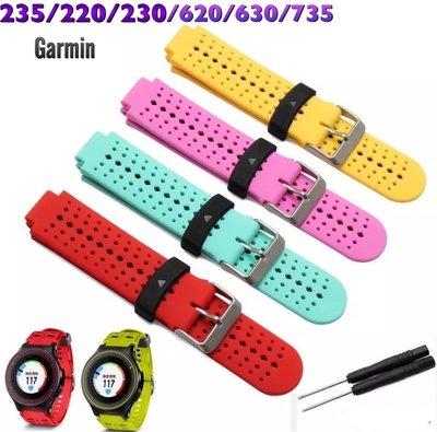 錶帶屋 佳明Garmin Forerunner 735 630 620 235 230 220糸通用雙色透氣矽膠錶帶現貨