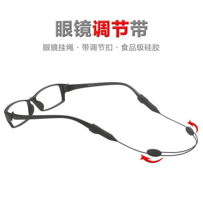 運動眼鏡防滑繩籃球眼鏡帶兒童眼鏡繩子固定帶掛繩眼睛繩送防滑套【全館免運】