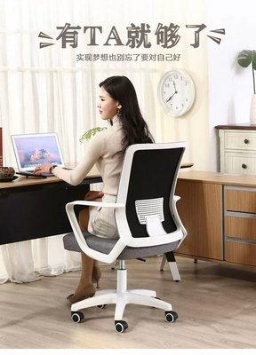 百深電腦椅家用辦公椅子舒適轉椅現代簡約人體工學遊戲靠背座椅