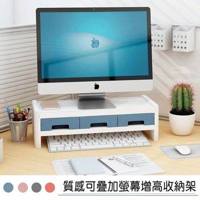 質感簡約可疊加螢幕增高收納架  (雙層款)