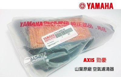 YC騎士生活_YAMAHA山葉原廠 AXIS 勁豪 空氣濾清器 空濾芯 空氣濾芯 進氣空濾 空濾 2TS 勁豪125