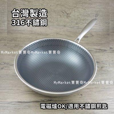 🌟台灣製造🌟瑪露塔 316不鏽鋼 不沾炒鍋 30CM(無蓋) 不沾鍋 無鉚釘 中華鍋 炒菜鍋 新北市