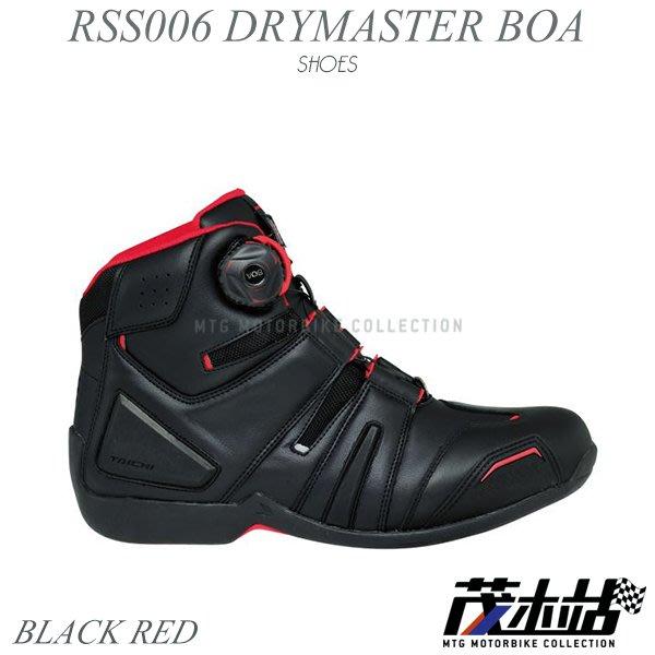 ❖茂木站 MTG❖ RS TAICHI RSS006 DRYMASTER BOA 防水 休閒 車靴 快速旋鈕。黑紅