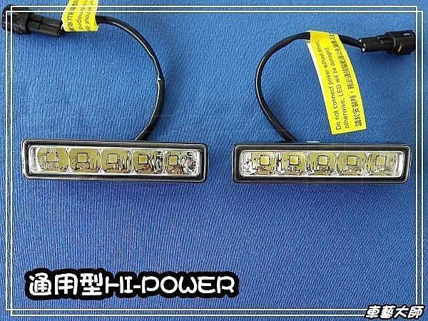 ☆車藝大師☆批發專賣 日行燈 DRL EL6017 High Power LED 晝行燈 Hi-power 通用款