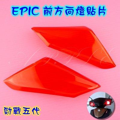 EPIC 前方向燈貼片 前方向 燈殼 貼片 前轉向燈貼片 勁戰五代 五代勁戰 五代戰 紅色