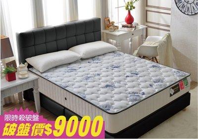 【179購物中心】飯店級天絲棉-抗菌硬式獨立筒床-雙人5尺(厚24cm)原價12999破盤價-9000限量