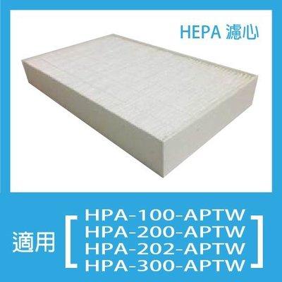 【HEPA濾心】適用honeywell HPA-100APTW/HPA100APTW機型(規格同HRF-R1)