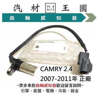 【LM汽材王國】 曲軸感知器 CAMRY 2.4 2007-2011年 正廠 原廠 曲軸感應器 TOYOTA 豐田