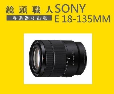 ☆ 鏡頭職人☆(鏡頭出租 )::: SONY E 18-135mm A6400 A6500 適用 師大 板橋 楊梅