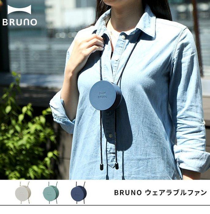《FOS》日本 BRUNO 頸掛式 風扇 迷你 攜帶 USB充電 輕量 時尚 夏天 消暑 逛街 通勤 熱銷 2020新款