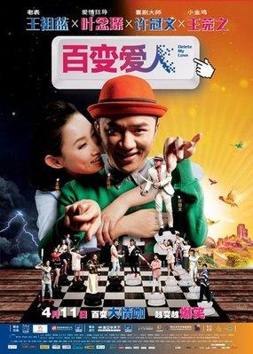 【藍光電影】百變愛人/刪除愛人 Delete My Love(2014) 46-007