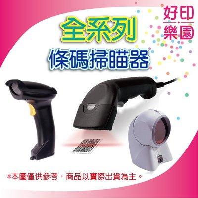 【好印樂園+含稅優惠】DK-5105可攜帶式藍芽+2.4G雙模式無線傳輸二維條碼掃描器