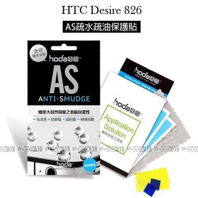 p威力國際˙HODA-AS HTC Desire 826 疏水疏油高清亮面抗刮保護貼/ 保護貼/ 螢幕貼/ 螢幕膜 台北市