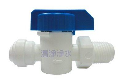 【清淨淨水店】 ZBVQ1044 2分牙2分管快速接頭球閥只賣50/只,另有3分牙3分管60元