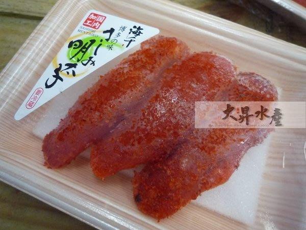 【大昇水產】行家首選日本原裝進口辛口明太子/鱈魚卵