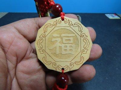 【競標網】天然漂亮香檀木佛雕中國結吊飾(福)(天天超低價起標、價高得標、限量一件、標到賺到)