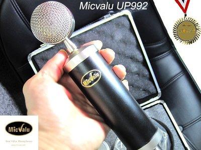 要買就買中振膜 非一般小振膜 MicValu麥克樂 UP992電容式麥克風送166種音效性價比保證勝過Kaichi V8