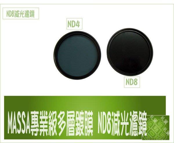 ~BOSS~MASSA 多層鍍膜 ND8 減光濾鏡52mm 級 減光鏡長曝水流 車軌 49