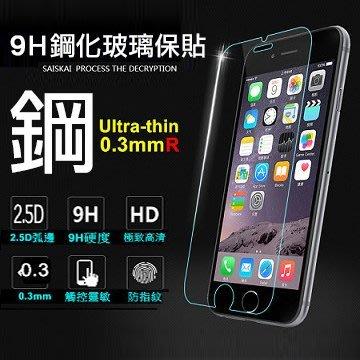 9H鋼化 玻璃貼 保護貼 APPLE iPhone SE /iPhone 6 Plus /iPhon7 Plus