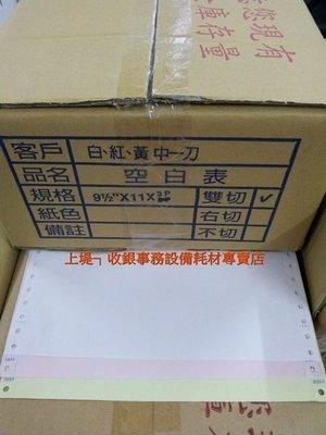 上堤┐電腦報表紙 9.5*11*3P 白紅黃 中一刀 (9 1/2X11X3P)雙切 3張複寫 80行點陣電腦連續報表紙