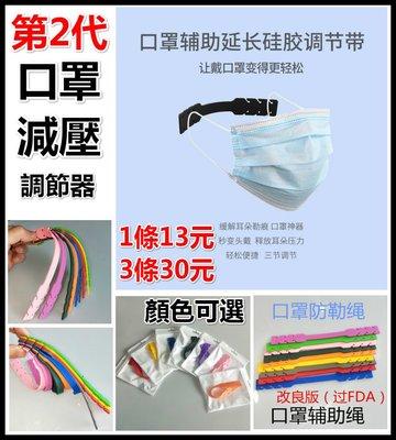 【特價-防疫商品】口罩 延長膠條 9色可選 減壓 調節器 耳朵防勒 防疫小物 防疫神器