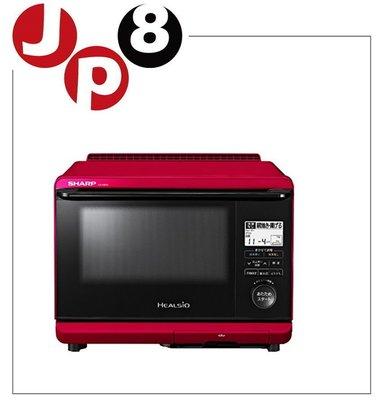 JP8日本代購海運 2018年新款 SHARP夏普〈AX-AS500〉26L 水波爐 蒸氣烤箱 價格每日異動請問與答詢價