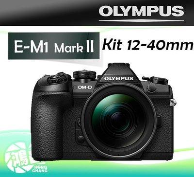 【鴻昌】送64G Olympus E-M1 Mark II+12-40mm f2.8 PRO 元佑公司貨 KIT組