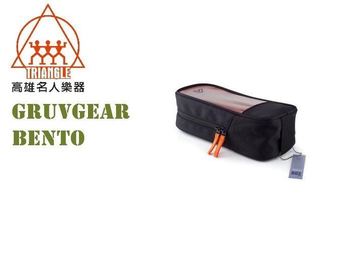 【名人樂器】GruvGear Bento 小物分類便當包 黑色 (長/厚) GGOP-BT-FT-BLK