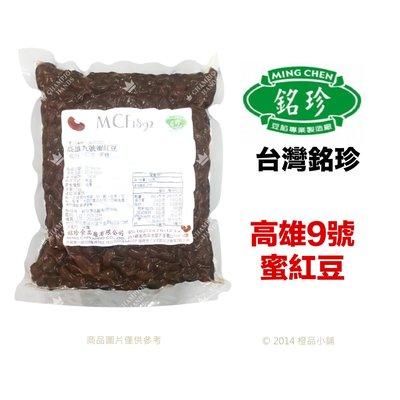 【橙品手作】台灣嚴選 銘珍 高雄9號蜜紅豆1公斤(原裝)【烘焙材料】