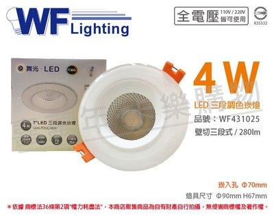 [喜萬年]含稅 舞光 LED 4W 3000-5700K 全電壓 7cm 三段調色 壁切 崁燈_WF431025