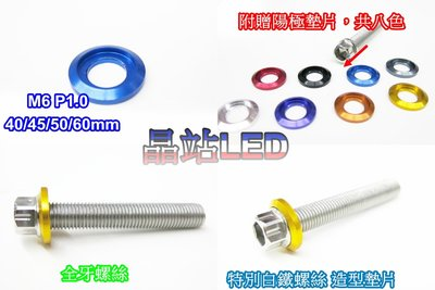 《晶站》CNC花頭裁切螺絲 內外螺絲 白鐵螺絲+陽極墊片 M6-P1.0 -40 45 50 60mm 正牙