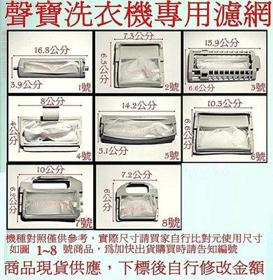 聲寶洗衣機濾網 . 聲寶洗衣機棉絮過濾網 . 聲寶洗衣機過濾網 SAMPO聲寶