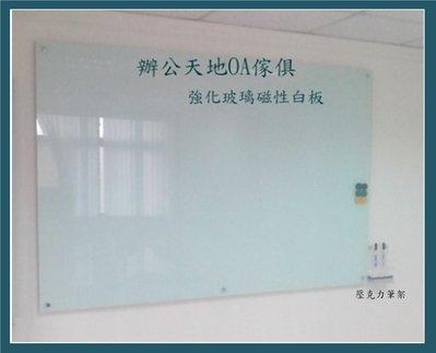 【辦公天地】150*90磁性玻璃白板+壓克力筆架,新竹以北都會區免運費含安裝