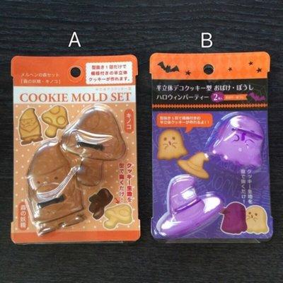 ❤Lika小舖❤日本帶回聖誕節萬聖節 立體餅乾壓模 香菇蘑菇小矮人巫婆帽小鬼幽靈 2入組立體模型 加贈包裝袋+束帶+卡片