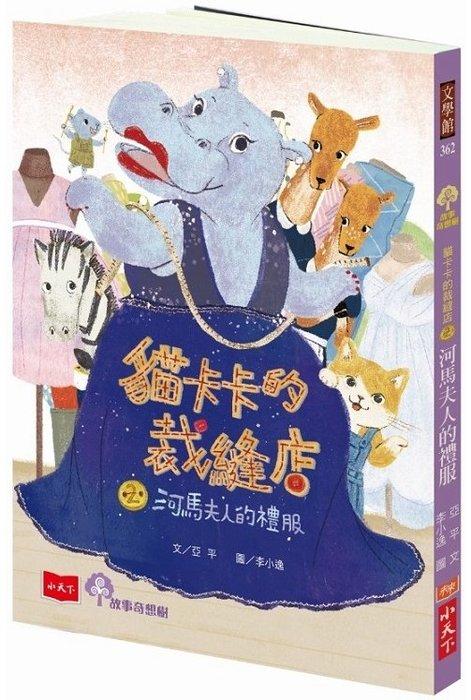 【大衛】小天下   貓卡卡的裁縫店2:河馬夫人的禮服