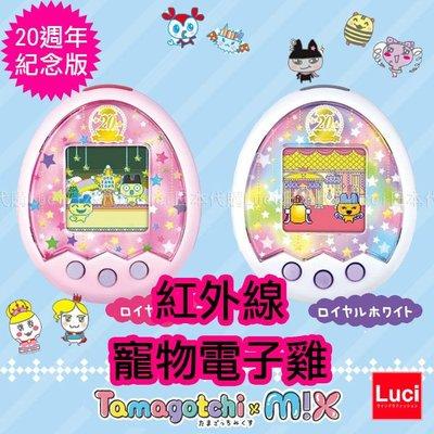 日版 塔麻可吉 mix Tamagotchi 20週年 紀念版 紅外線寵物電子雞 ♡LUCI日本代購♡
