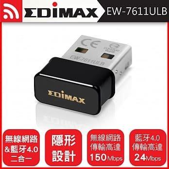 ☆YoYo 3C☆EDIMAX 訊舟 EW-7611ULB N150 Wi-Fi+藍牙4.0 二合一 USB無線網路卡