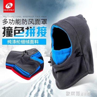 防風頭套 戶外騎行頭套面罩抓絨帽子冬季加厚防風防寒保暖男女運動騎車圍脖