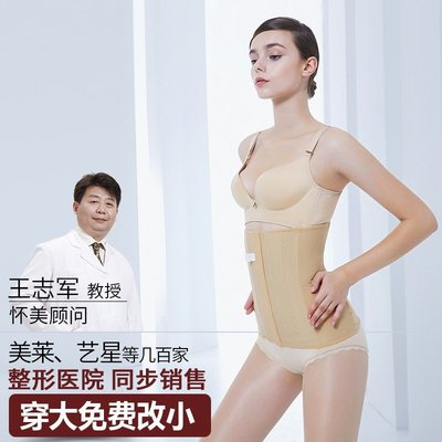 [線下同款]懷美腰腹部吸脂抽脂醫用塑身衣