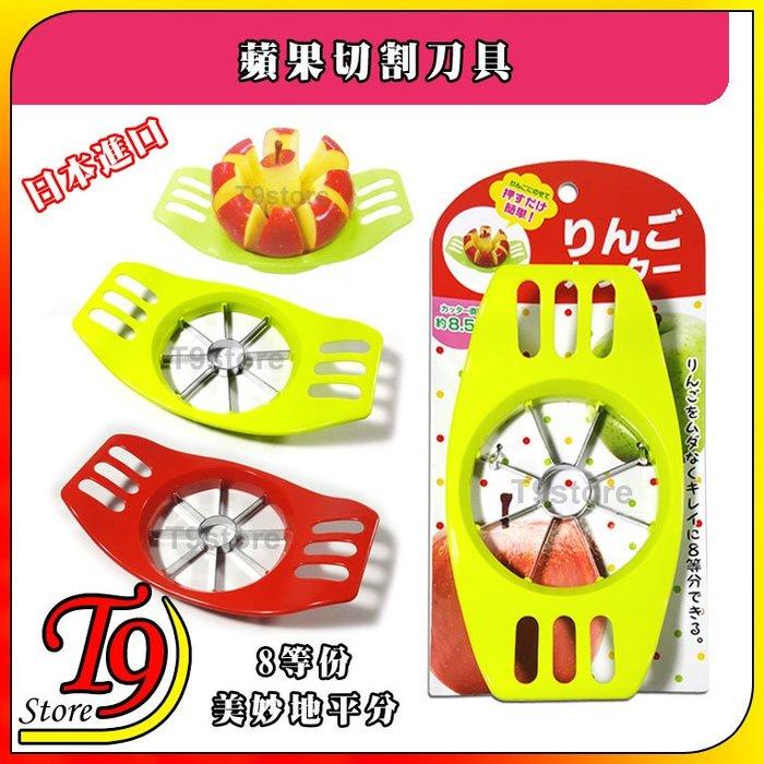 【T9store】日本進口 蘋果切割刀具 8等份美妙地平分