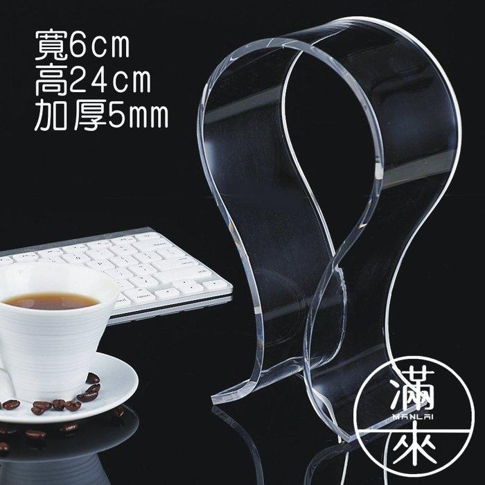 【奇滿來】彎型壓克力透明耳機掛架 水晶壓克力頭戴耳機展示架 U型立式掛架支架 耳機架子 輕巧款 ALAY