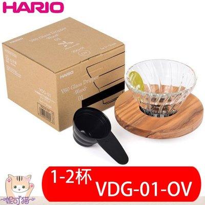 送【原廠豆匙+專用清潔棉】HARIO日本原裝V60 橄欖木 玻璃濾杯 VDG-01-OV 1-2杯 手沖咖啡