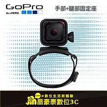 GoPro 手部+腿部固定座 AHWBM-001 晶豪野3C 專業攝影 公司貨