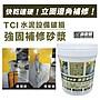 【1公斤】TCI 水泥設備破損 強固補修砂漿 快...