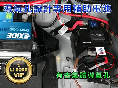 ☼台中苙翔電池►賓士 輔助電池 故障 W245 W246 R172 R231 X204 W211 W212 W218