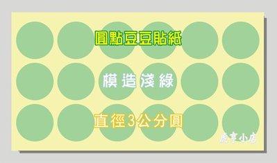 ☆虎亨☆【直徑3公分圓 模造淺綠 圓點...
