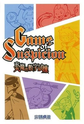 大安殿實體店面 送牌套 炎魔的數字試煉 Game of Suspicion 尖端情書 繁體中文正版益智桌上遊戲