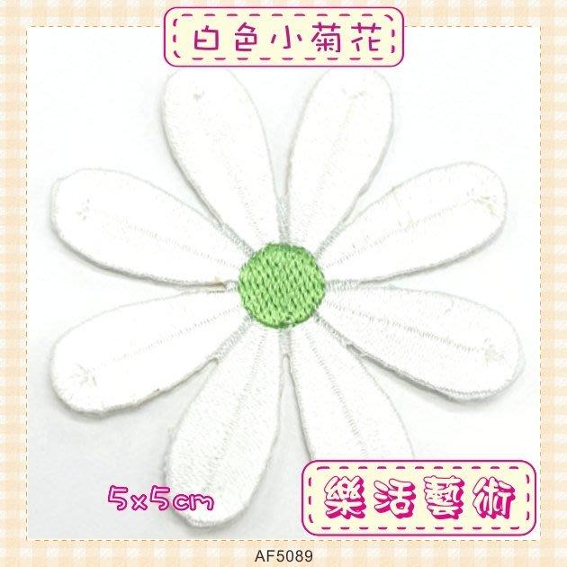 樂活藝術「燙貼布」 ~ 經典白色小菊花 刺繡布貼 熨燙貼 貼花 DIY《有背膠》【現貨】【AF5089】