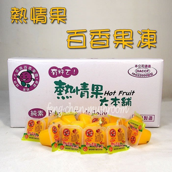 ~熱情果百香果凍(6公斤/箱)~埔里百香果製作,Q嫩好吃,香濃百香果味,100%純手工挖取果汁製造。【豐產香菇行】