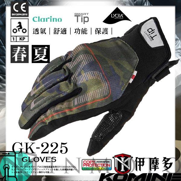 伊摩多※2019正版日本KOMINE 彈力網眼手套 防摔短手套 可觸控手機 春夏 共4色GK-225。迷彩